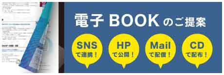 電子BOOKのご提案