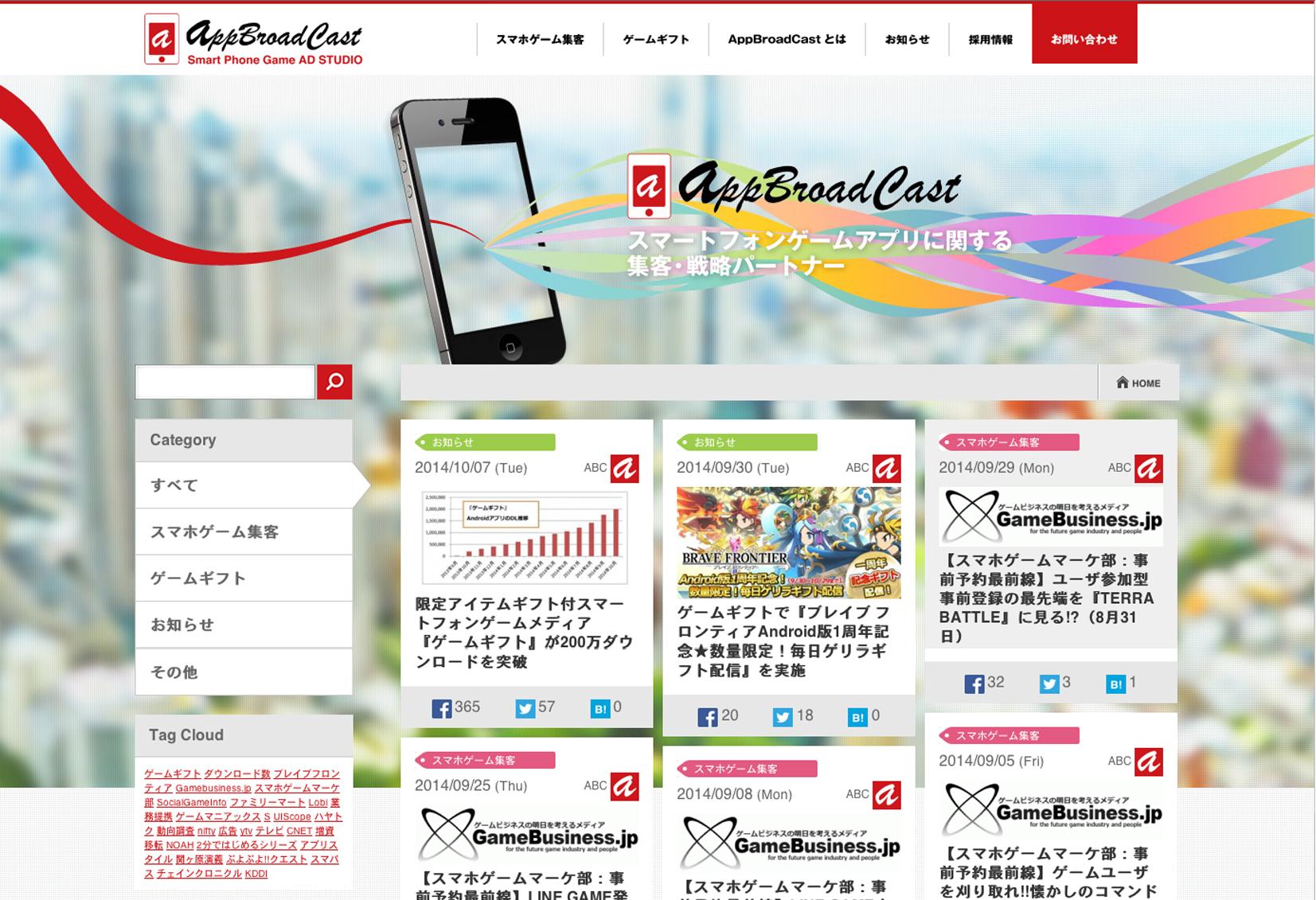 wo-AppBroadCast