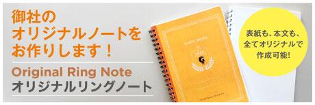 使ってもらえる喜びを。御社のオリジナルノートをお作りします!