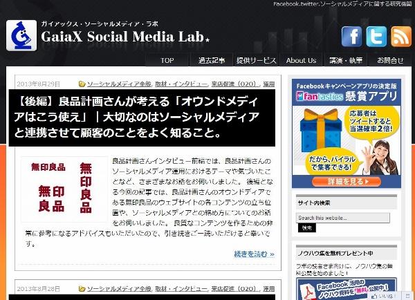 socialmedialab (600x434)
