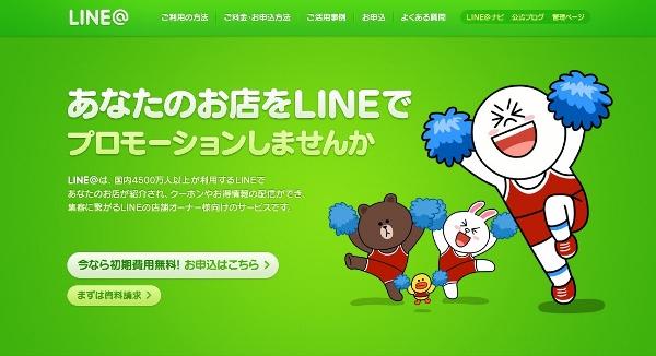 LINE@TOP (600x326)