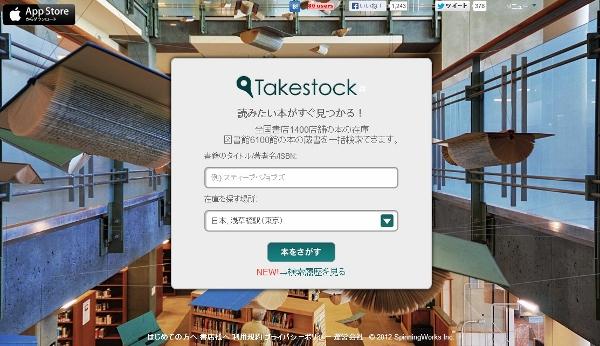 日本全国の書店・本屋の在庫検索なら 書店在庫検索のTakestock.jp テイクストック  (600x346)