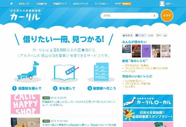 カーリル   日本最大の図書館蔵書検索サイト (600x409)