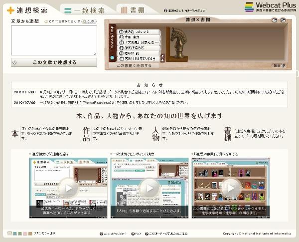 Webcat Plus (600x485)