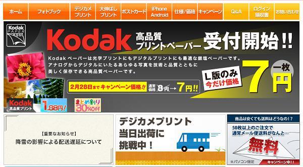 netprintjapan