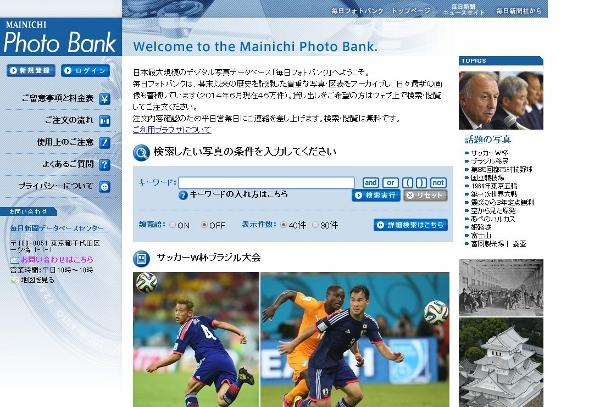 mainichiPhoto (600x407)