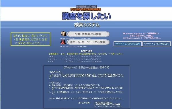教育訓練検索システム (600x379)