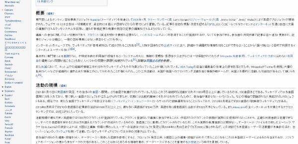 ウィキペディア (600x290)
