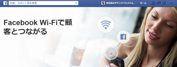 Facebook Wi-Fi (600x230)